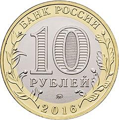 юбилейные десятирублевые монеты фото