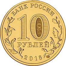 коллекция десятирублёвых юбилейных монет