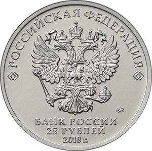25 рублей талисманы сочи 2014 цветная