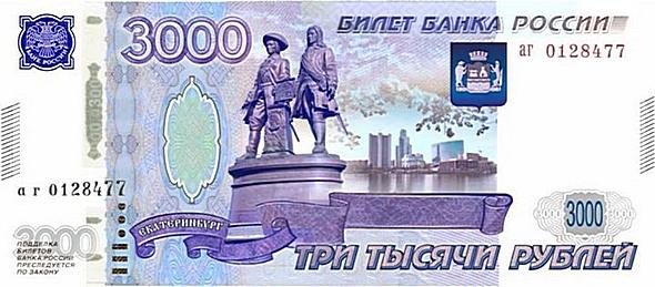 3000 рублей екатеринбург