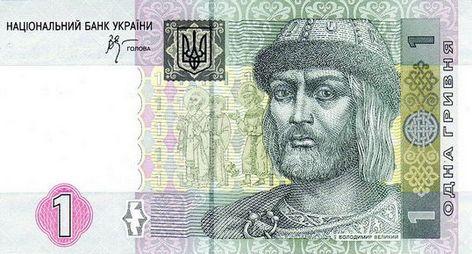 1 украинская гривна (аверс, старая)