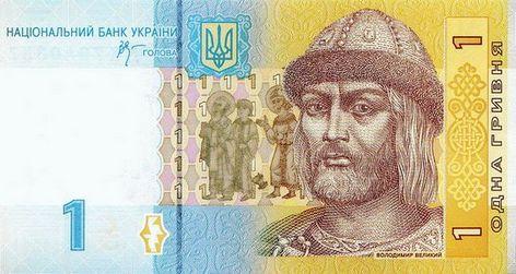 1 украинская гривна (аверс, новая)