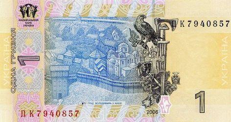 1 украинская гривна (реверс, старая)