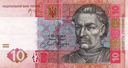 10 украинских гривен (аверс, лицевая сторона, новая)