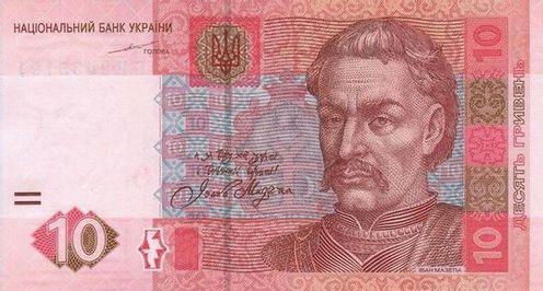 10 украинских гривен (аверс, лицевая сторона, старая)