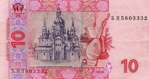 10 украинских гривен (реверс, оборотная сторона, новая)