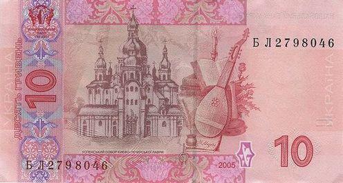 10 украинских гривен (реверс, оборотная сторона, старая)