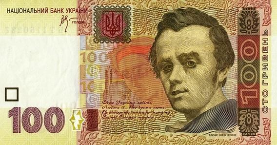 100 украинских гривен (аверс, лицевая сторона)