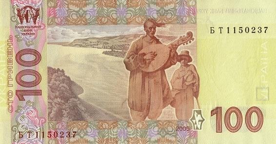 100 украинских гривен (реверс, оборотная сторона)