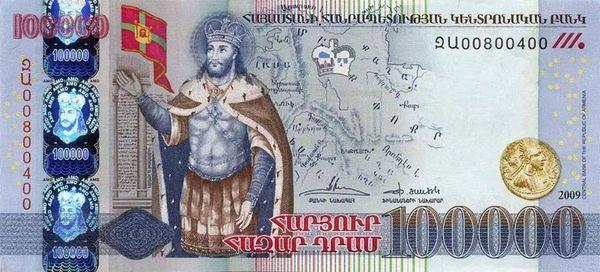 100000 армянских драмов (лицевая сторона)