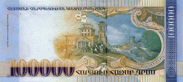 100000 армянских драмов (оборотная сторона)
