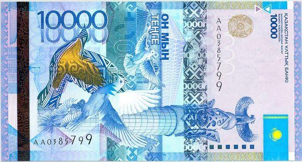 10000 юбилейных казахстанских тенге (лицевая сторона)