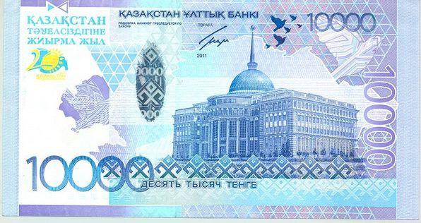 10000 юбилейных казахстанских тенге (оборотная сторона)