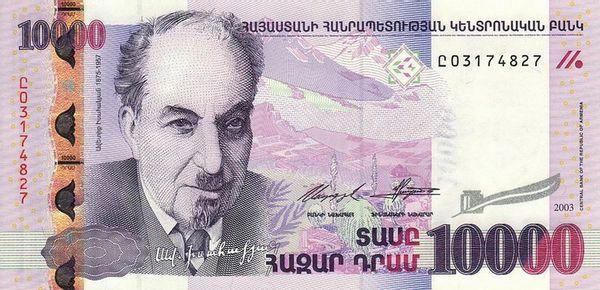 10000 армянских драмов (лицевая сторона)