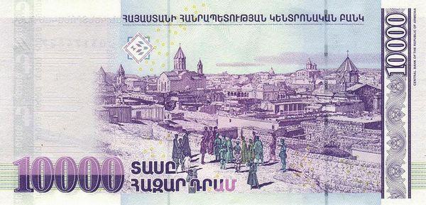 10000 армянских драмов (оборотная сторона)