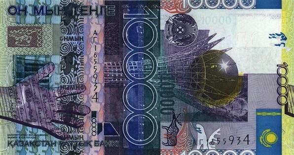 10000 казахстанских тенге (лицевая сторона)