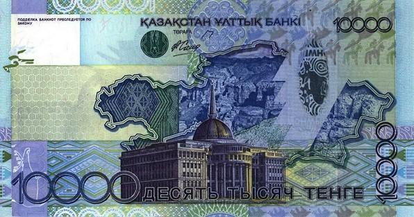 10000 казахстанских тенге (оборотная сторона)