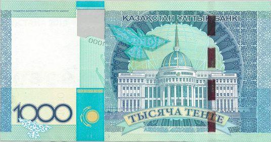 1000 юбилейных казахстанских тенге (оборотная сторона)
