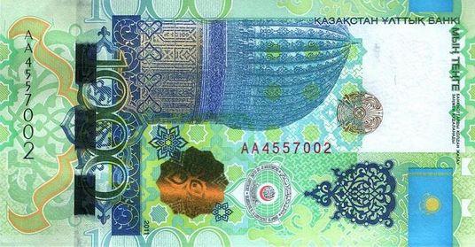 1000 юбилейных казахстанских тенге (лицевая сторона)