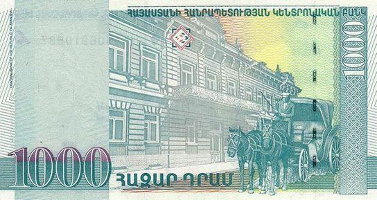1000 армянских драмов (оборотная сторона)