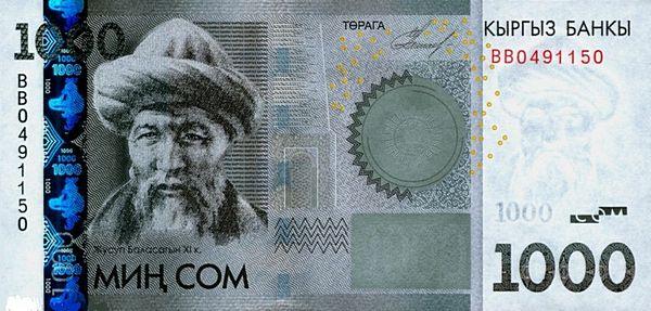 1000 киргизских сомов (лицевая сторона)