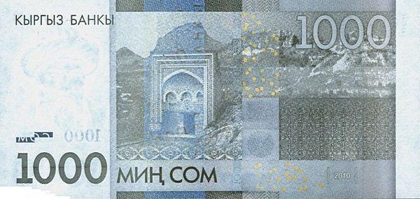 1000 киргизских сомов (оборотная сторона)