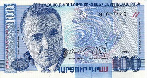 100 армянских драмов (лицевая сторона)