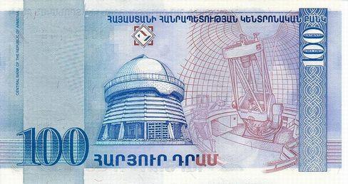 100 армянских драмов (оборотная сторона)