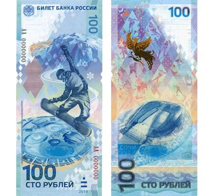 100 рублевая олимпийская банкнота