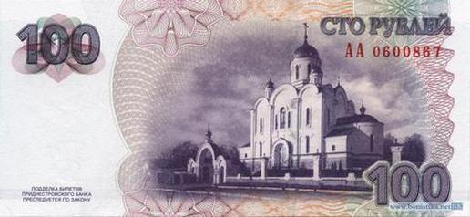 100 приднестровских рублей (оборотная сторона)