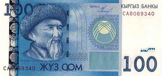 100 киргизских сомов (лицевая сторона)