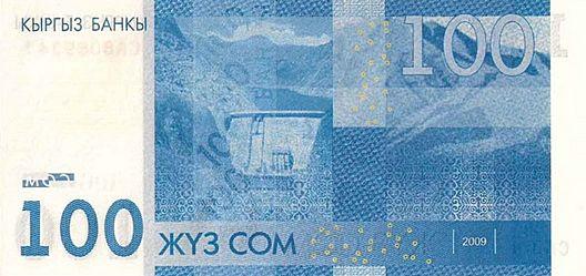 100 киргизских сомов (оборотная сторона)