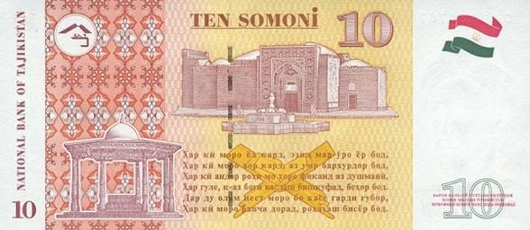10 таджикских сомони (оборотная сторона)