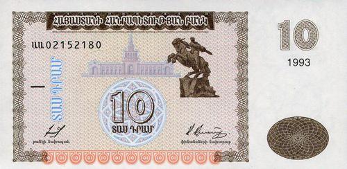 10 армянских драмов (вышедшие из употребления)
