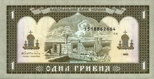 1 гривна (аверс). Первая серия банкнот