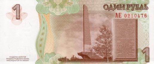 1 приднестровский рубль (оборотная сторона)
