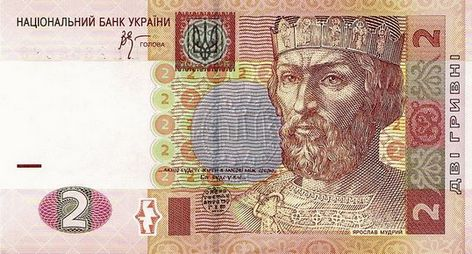 2 украинские гривны (лицевая сторона, аверс)