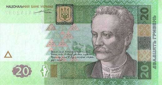 20 украинских гривен (аверс, лицевая сторона)