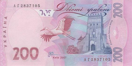 200 украинских гривен (реверс, оборотная сторона)