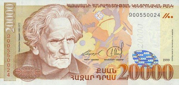 20000 армянских драмов (лицевая сторона)