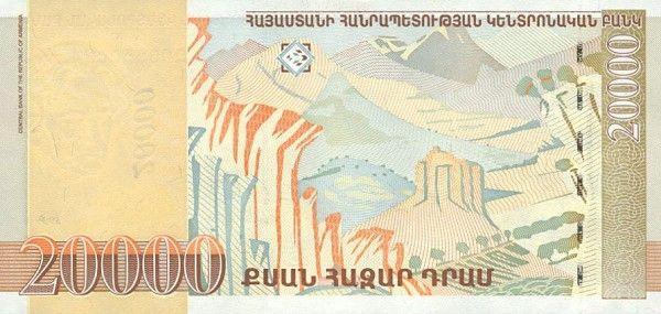20000 армянских драмов (оборотная сторона)