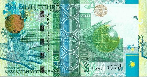 2000 юбилейных казахстанских тенге (лицевая сторона)