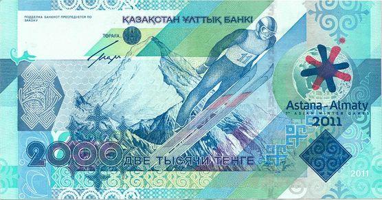2000 юбилейных казахстанских тенге (оборотная сторона)