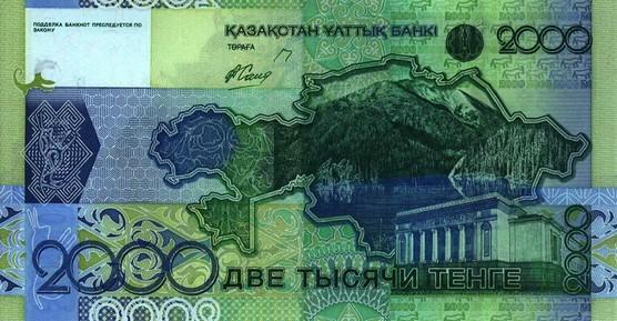 2000 казахстанских тенге (оборотная сторона)