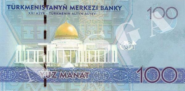 100 туркменских манатов 2009 года (оборотная сторона)
