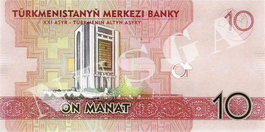 10 туркменских манатов 2009 года (оборотная сторона)