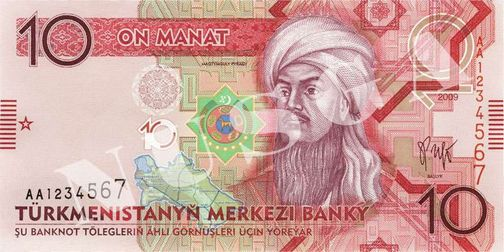 10 туркменских манатов 2009 года (лицевая сторона)