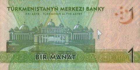 1 туркменский манат 2009 года (оборотная сторона)