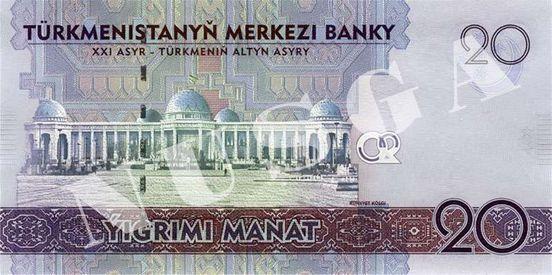 20 туркменских манатов 2009 года (оборотная сторона)