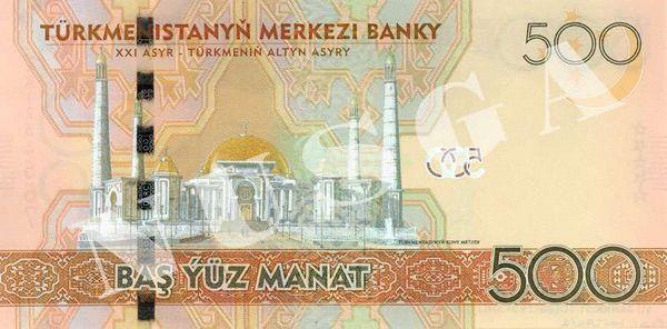 500 туркменских манатов 2009 года (оборотная сторона)